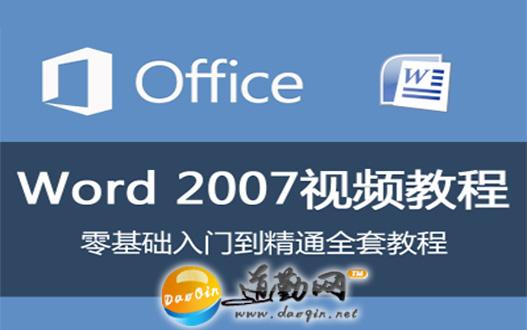 Word 2007视频教程