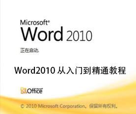 Word2010基础教程