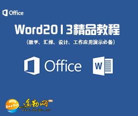 Word2013办公软件教学课程