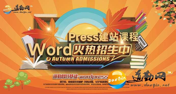 WordPress博客程序-0基础建站学习视频课程