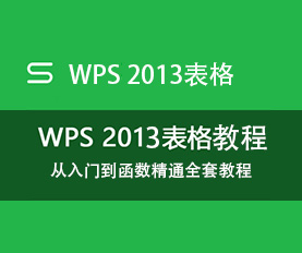 WPS2013视频教程(表格篇)