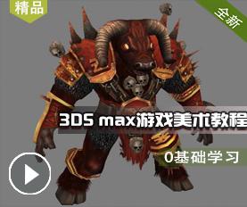 3DS max游戏美术教程