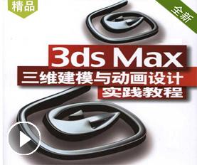 3DS MAX三维动画教程