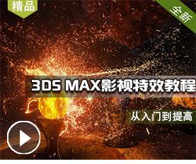 3DS MAX影视特效教程