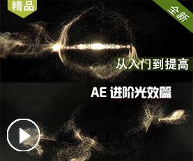 AE光效制作教程