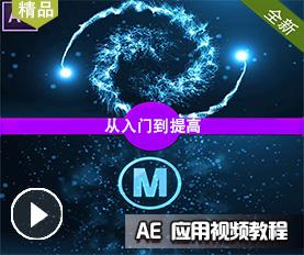 AE CC实例学粒子教程