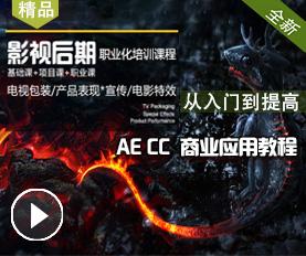 AE CC商业应用教程