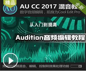 Audition音频编辑教程