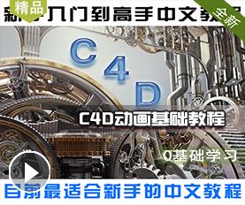 C4D动画基础教程