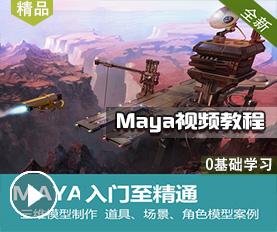Maya基础与建模实例教程