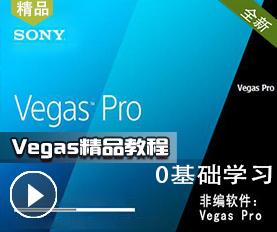 Vegas视频教程