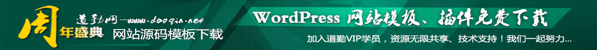 wordspress模板