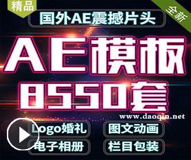 道勤网AE模板精品下载专题