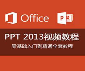 ppt2013基础教学视频教程-0基础学习